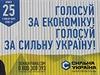 """Volební kampaň v Kyjevě: """"Hlasuj pro ekonomiku! Hlasuj pro Silnou Ukrajinu!"""""""